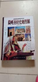 简明圣经史地图解