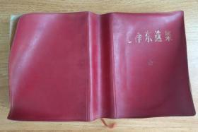 毛泽东选集(一卷本)1964年第一版1967年改横排1969年浙江翻印