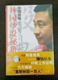 中国股神林园炒股秘籍:中国股神 从8000到20个亿 这不是神话(附光盘)