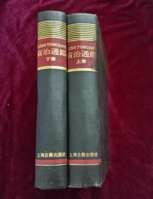 【正版图书现货】资治通鉴 上下  上海古籍