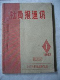 社员报通讯 1963年第一期(创刊号)