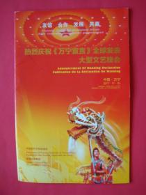 热烈庆祝《万宁宣言》全球发表大型文艺晚会(节目单类)
