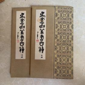 吴愙斋篆书四种(上下册)