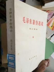 《毛泽东著作选读》战士读本(未翻阅)