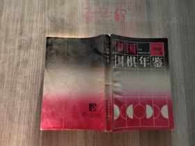 中国围棋年鉴1991版