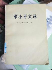 《邓小平文选》1975一1982(未翻阅)