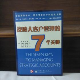 战略大客户管理的7个关键