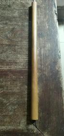 〔清代〕老竹子毛笔杆 33厘米×1.5厘米