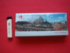 齐齐哈尔建城三百周年纪念(画片10张)