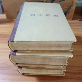 列宁选集 全4册