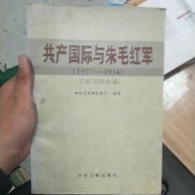 共产国际与朱毛红军