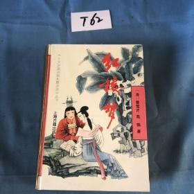 十大古典白话长篇小说 红楼梦