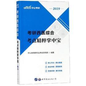 中公版·2019考研西医综合:考点精粹掌中宝