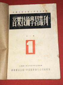 《音乐技术学习丛刊》(第一辑、第二辑、第三辑,3册合订本合售)