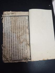 重庆江津《樊氏宗谱》一共两册,写刻本,品差,有虫蛀。
