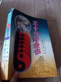 中国古典文化珍藏书系:三十六计下卷