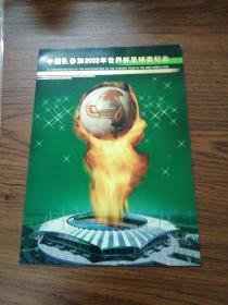 中国队参加2002年世界杯足球赛纪念邮折