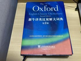 新牛津英汉双解大词典(第2版) .精装