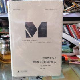 理想国译丛012罪孽的报应:德国和日本的战争记忆