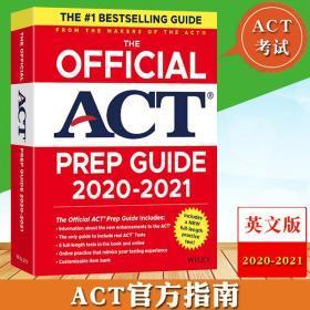 新东方2020-2021年ACT考试官方指南 ACT OG ACT官方指南ACT考试英语数学阅读科学应考策略技巧美国高考大学入学考试指南命题方出品