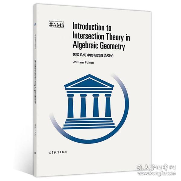代数几何中的相交理论引论(影印版)