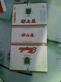 田七花香烟烟标