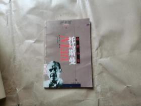 托马斯·曼 政治小说