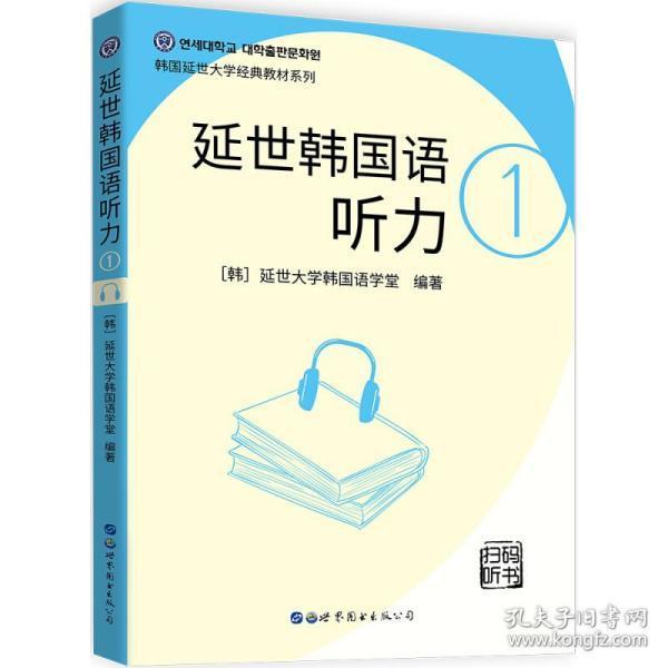 延世韩国语听力1