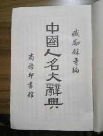 中国人名大辞典 【中华民国十年初版】