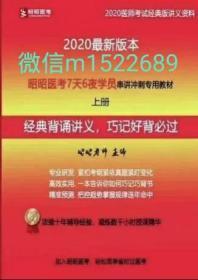 2020昭昭七天六夜教材+七天六夜试卷