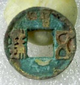 古币  老钱 历代古币 古老币精美