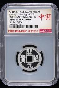 2017年开元通宝背上月8克银章(首期发行、夜光盒、NGC PF69)