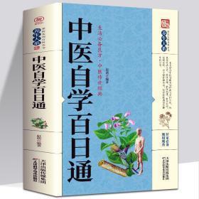 【正版新书】中医自学百日通
