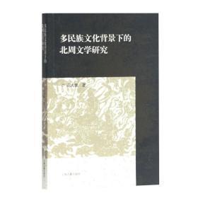 多民族文化背景下的北周文学研究 高人雄 上海古籍出版社