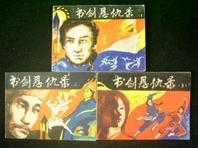 《书剑恩仇录》1-5册 陕西版