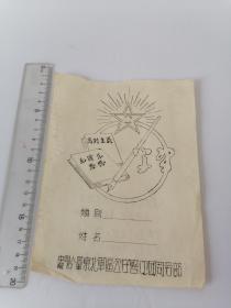 中国人民解放军东北军区公安警卫团司令部   50件以内商品收取一次运费。