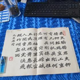 著名书法家鲍审(伯详)书法《毛主席诗词》一幅 保真(小夹10)