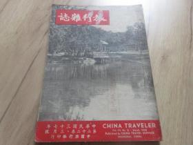 罕见抗战时期民国政府旅游名刊16开本《旅行杂志(第二十二卷 三月号)》 1948年中国旅行社出版、内容十分珍贵,是研究民国地理的一手资料-尊F3(7788)