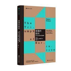 (现代人小丛书)叙事的胜利——在大众文化时代讲故事