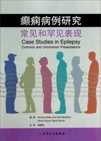 癫痫病例研究:常见和罕见表现