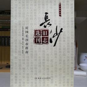 长沙旧志选刊:民国长沙市指南