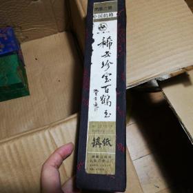 鹤峰百鹤玉镇纸