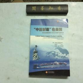 """""""中国制造""""在美国:中国制造商及承保人必读之美国产品责任法:中英文对照"""