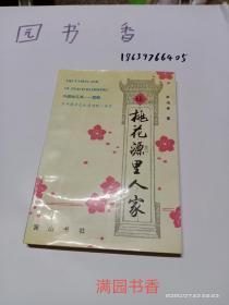 桃花源里人家(签名本)