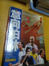 足球周刊意向柏林2006世界杯珍藏版