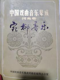 中国戏曲音乐集成河南卷宛梆音乐上下册