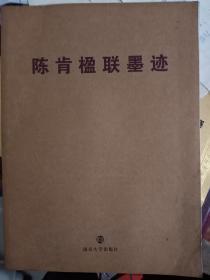 陈肯楹联墨迹(作者陈肯签赠本有钤印)
