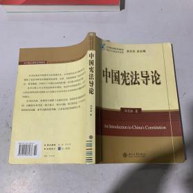 中国宪法导论——法学精品课程系列教材