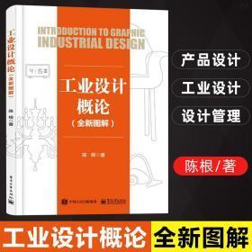 正版 工业设计概论 全新图解 陈根著 产品设计艺术书籍 产品设计汽车机械部件等设计制作生产图书籍 工业设计学基础知识教程书籍