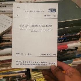 中华人民共和国国家标准:GB50974—2014 消防给水及消火栓系统技术规范